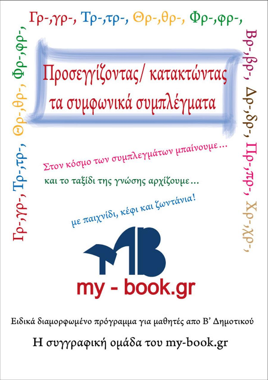 book-242