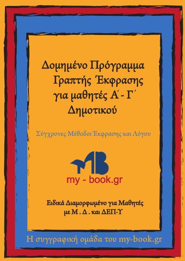 book-419