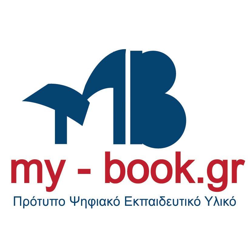 Ψηφιακό Εκπαιδευτικό Υλικό my-book.gr!!