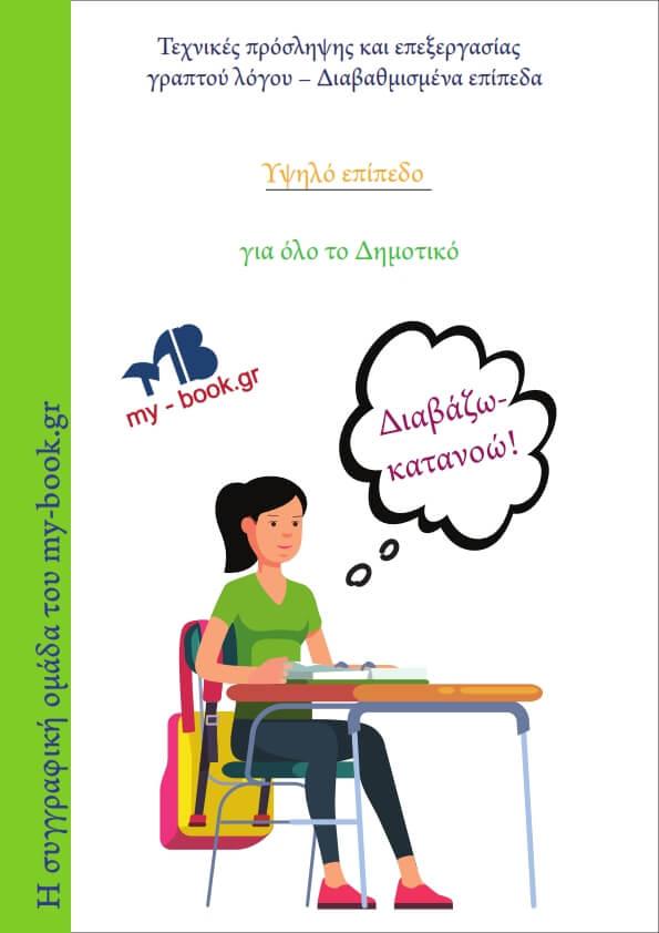 book-1161