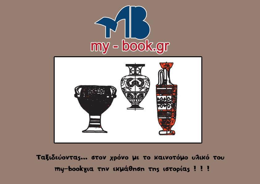 Ταξιδεύοντας… στον χρόνο με το καινοτόμο υλικό του  my-book.gr για την εκμάθηση της ιστορίας!!!