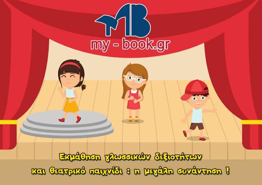 Εκμάθηση γλωσσικών δεξιοτήτων και θεατρικό παιχνίδι : η μεγάλη συνάντηση!