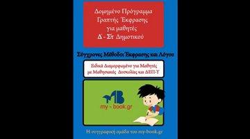 Δομημένο Πρόγραμμα Γραπτής Έκφρασης για μαθητές Δ' ΣΤ' Δημοτικού