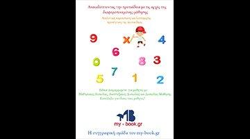 Ανακαλύπτοντας την Προπαίδεια με τις Αρχές της Διαφοροποιημένης Μάθησης