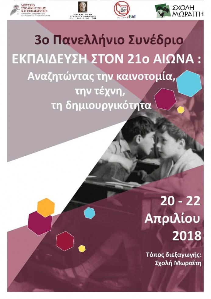 3ο Πανελλήνιο Συνέδριο|Εκπαίδευση τον 21ο αιώνα: αναζητώντας την καινοτομία, την τέχνη, τη δημιουργικότητα