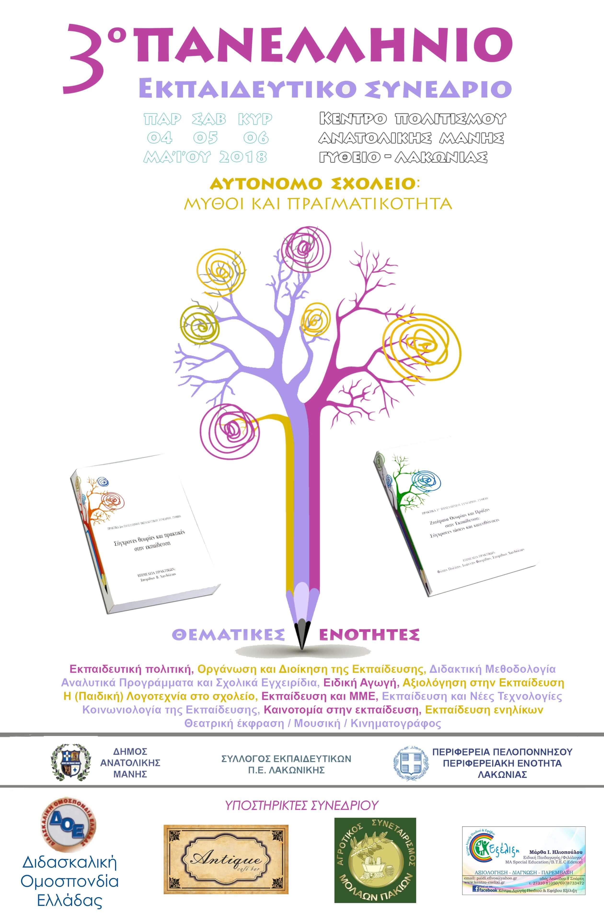 3ο Πανελλήνιο Εκπαιδευτικό Συνέδριο