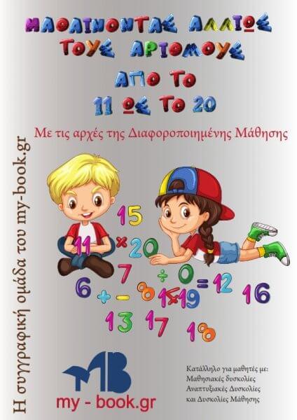 Μαθαίνοντας αλλιώς τους αριθμούς από το 11 ως το 20