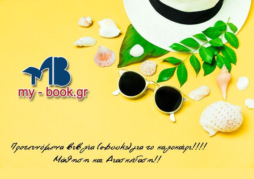 Προτεινόμενα βιβλία (e-books)για το καλοκαίρι!!!! Μάθηση και Διασκέδαση!!