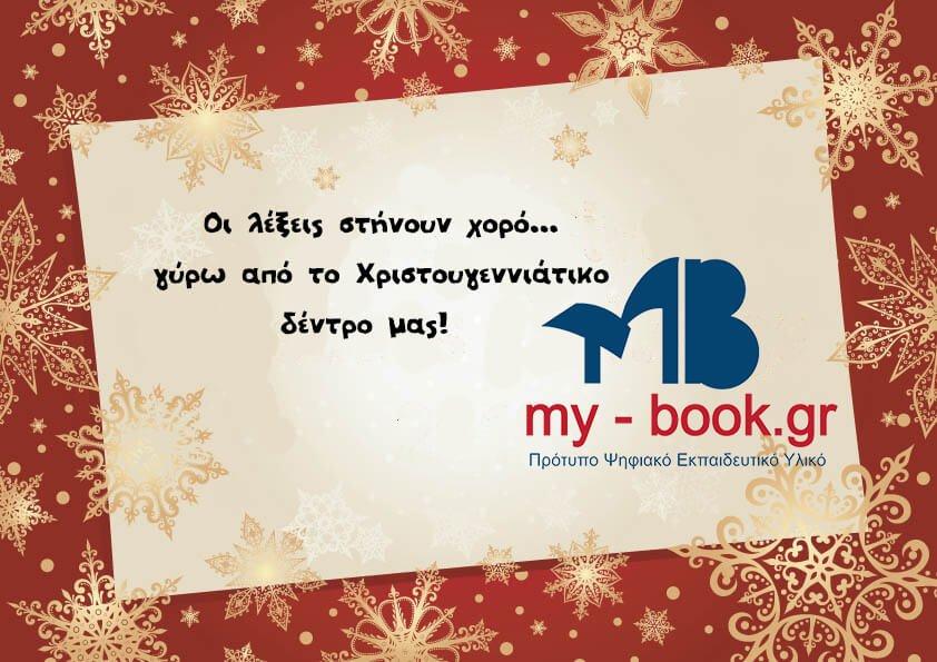Οι λέξεις στήνουν χορό…γύρω από το Χριστουγεννιάτικο δέντρο μας!