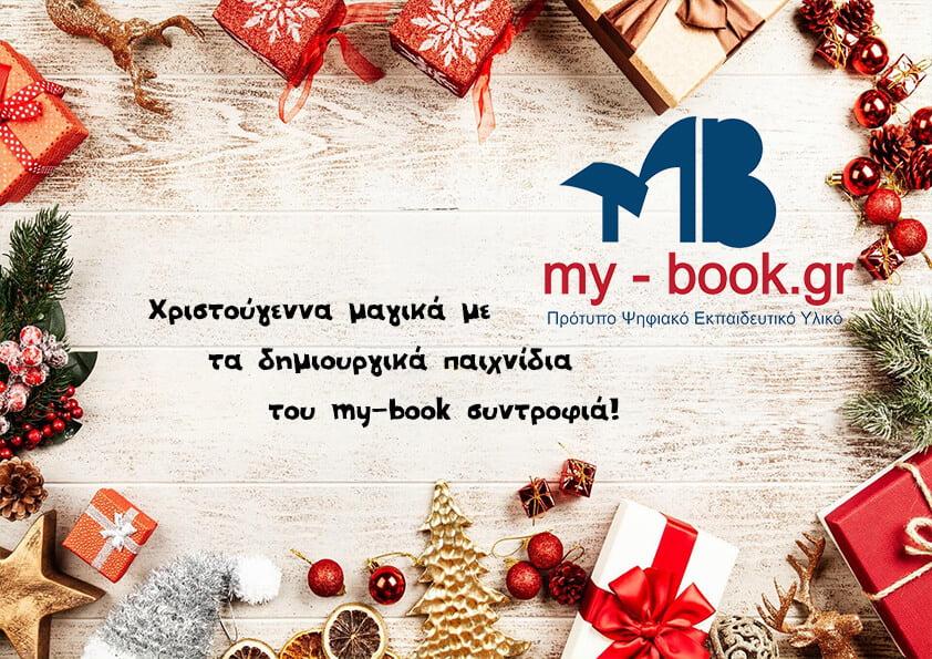 Χριστούγεννα μαγικά με τα δημιουργικά παιχνίδια του  my-book.gr συντροφιά!