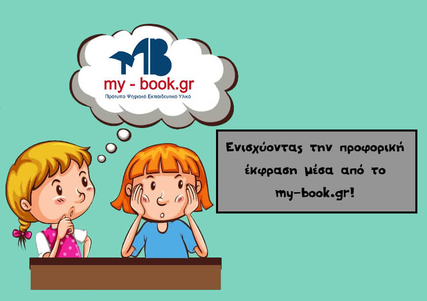 Ενισχύοντας την προφορική έκφραση μέσα από το…my-book.gr!