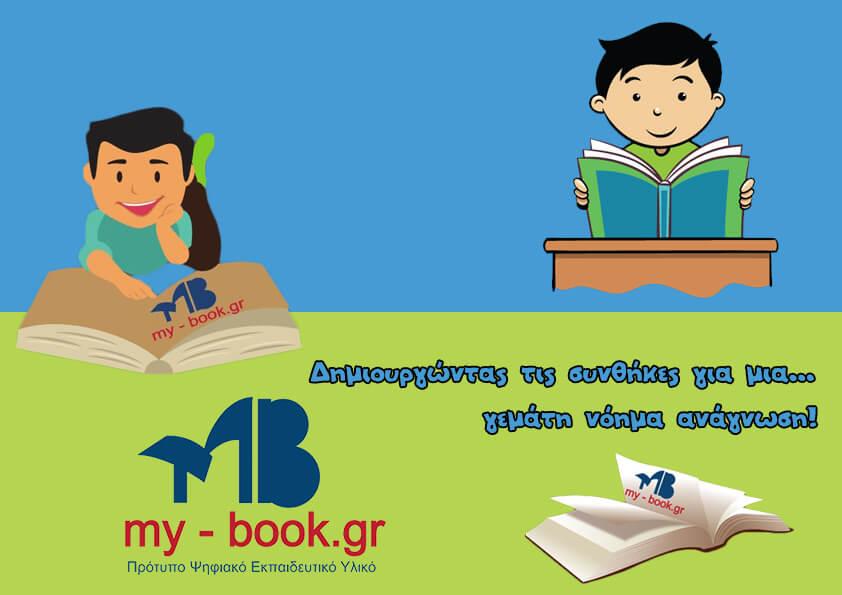 Δημιουργώντας τις συνθήκες για μια… γεμάτη νόημα ανάγνωση!