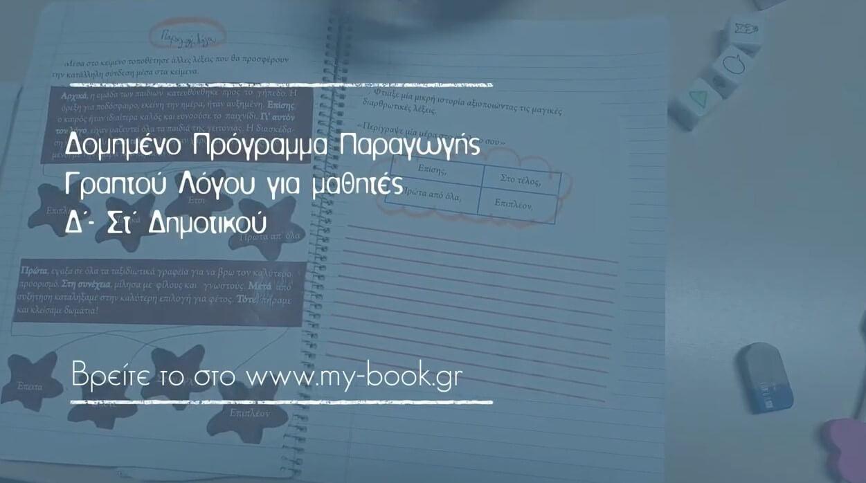 Δομημένο Πρόγραμμα Παραγωγής Γραπτού Λόγου Για Μαθητές Δ΄- Στ΄ Δημοτικού