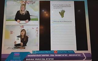 Παρουσίαση εκπαιδευτικού υλικού – ΟΡΤ Ραδιοφωνία – Τηλεόραση