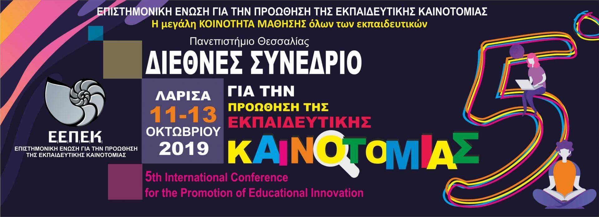 Διεθνές Συνέδριο για την προώθηση της εκπαιδευτικής καινοτομίας
