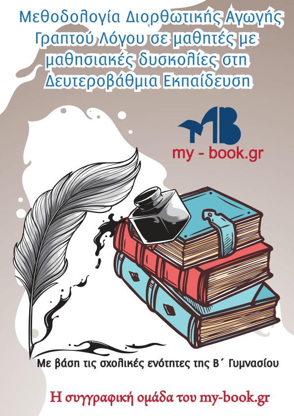 book-5203