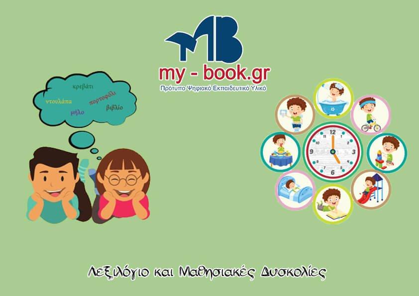 Λεξιλόγιο και Μαθησιακές Δυσκολίες
