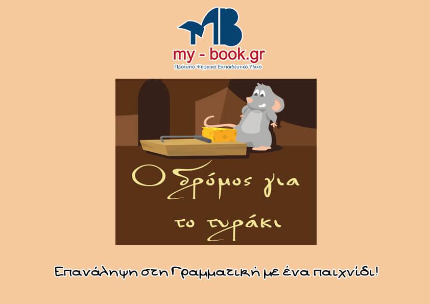 Επανάληψη στη Γραμματική με ένα παιχνίδι!