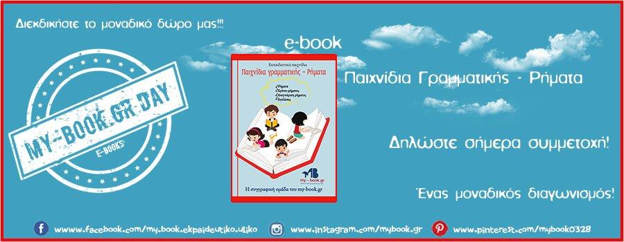 Πασχαλινός Διαγωνισμός – my-book day