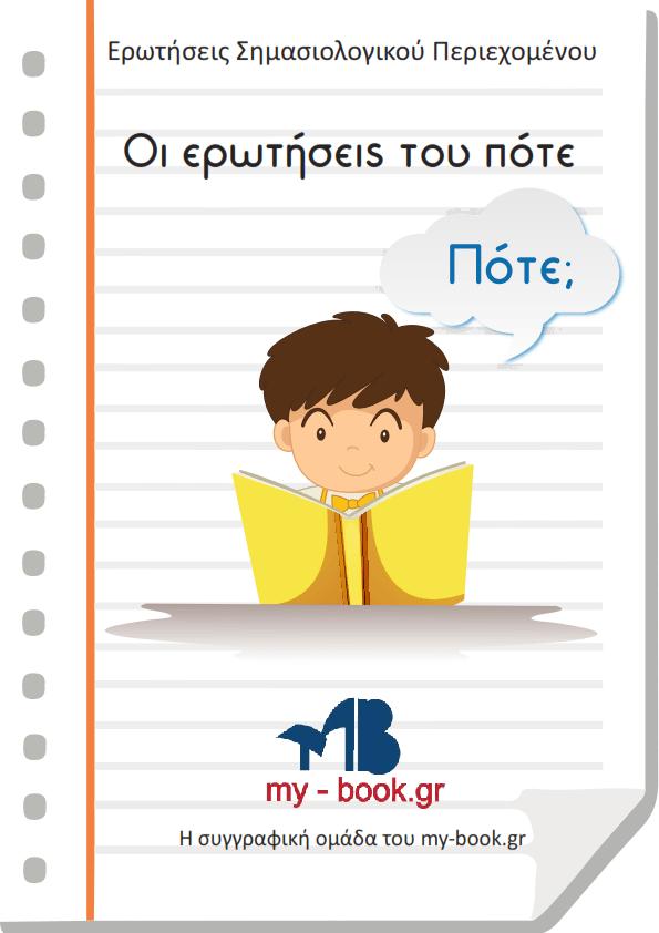 book-8164