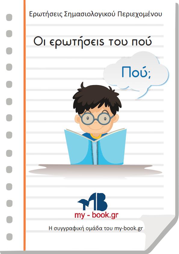 book-8173