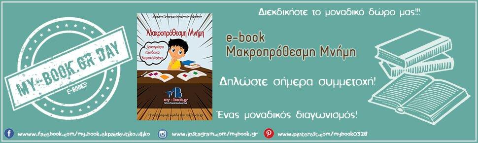Διαγωνισμός my-book day!