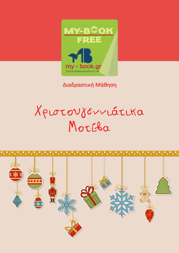 Χριστουγεννιάτικα Μοτίβα