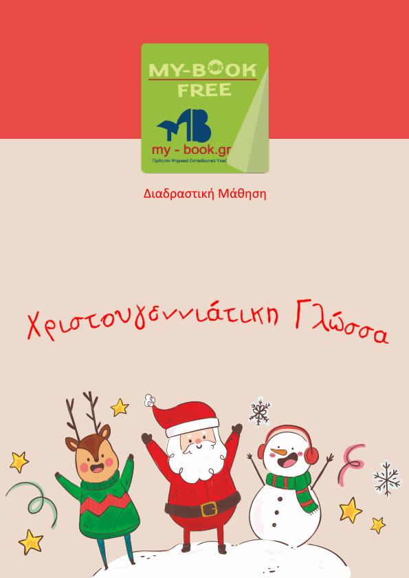 Χριστουγεννιάτικη Γλώσσα