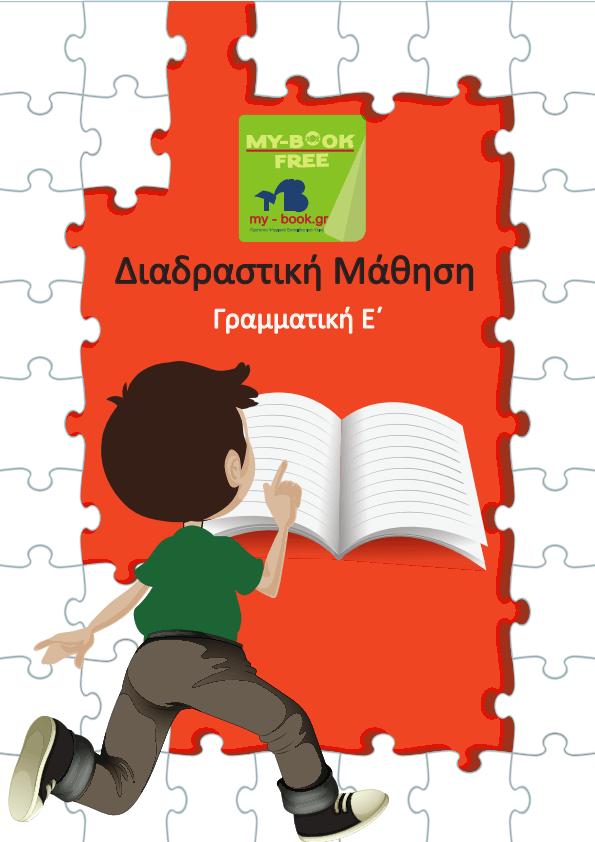 Διαδραστική μάθηση – Γραμματική Ε'