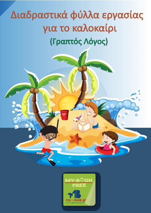 Διαδραστικά φύλλα εργασίας για το καλοκαίρι (Γραπτός Λόγος)
