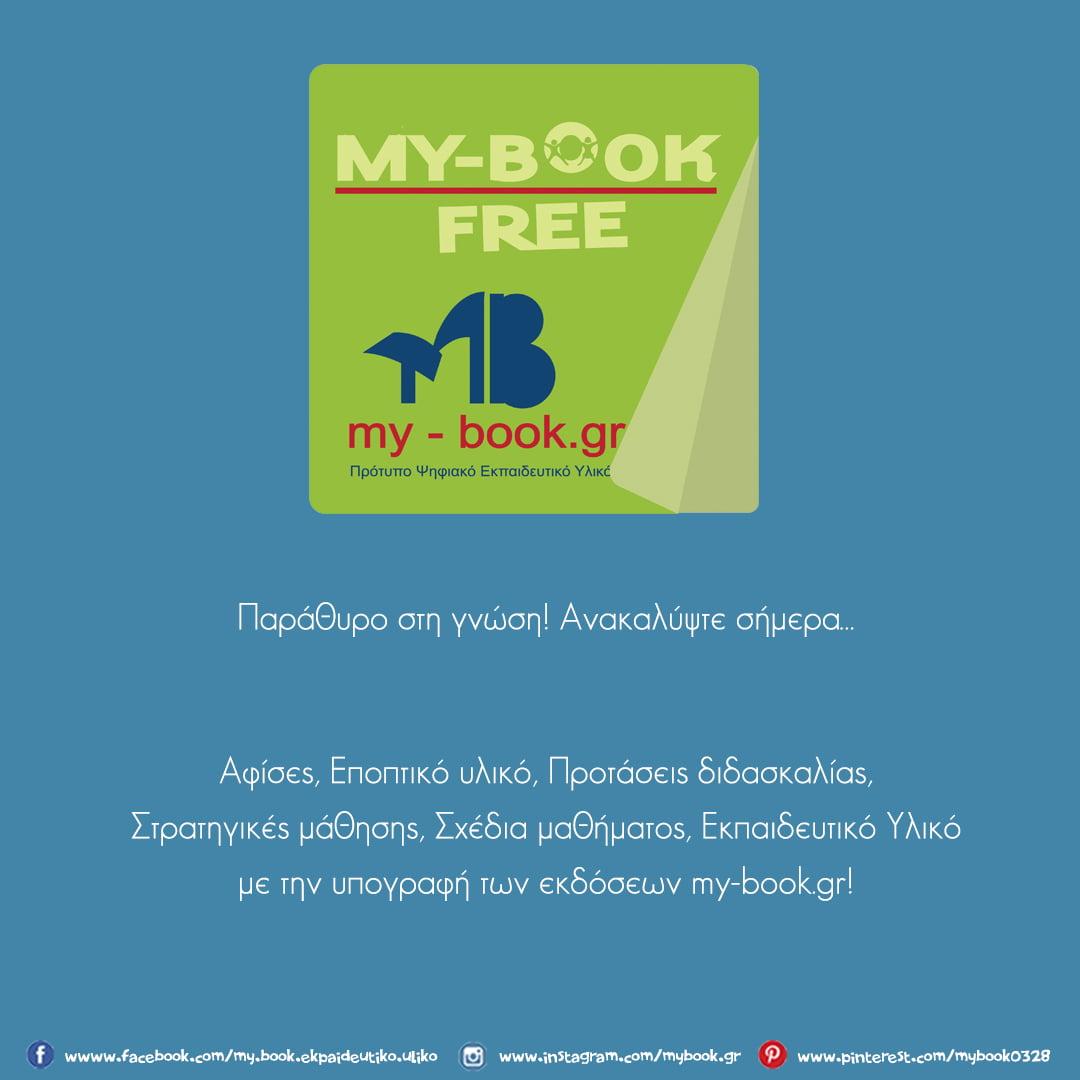 Ψηφιακά βιβλία και e-book Ειδικής Αγωγής και Εκπαίδευσης