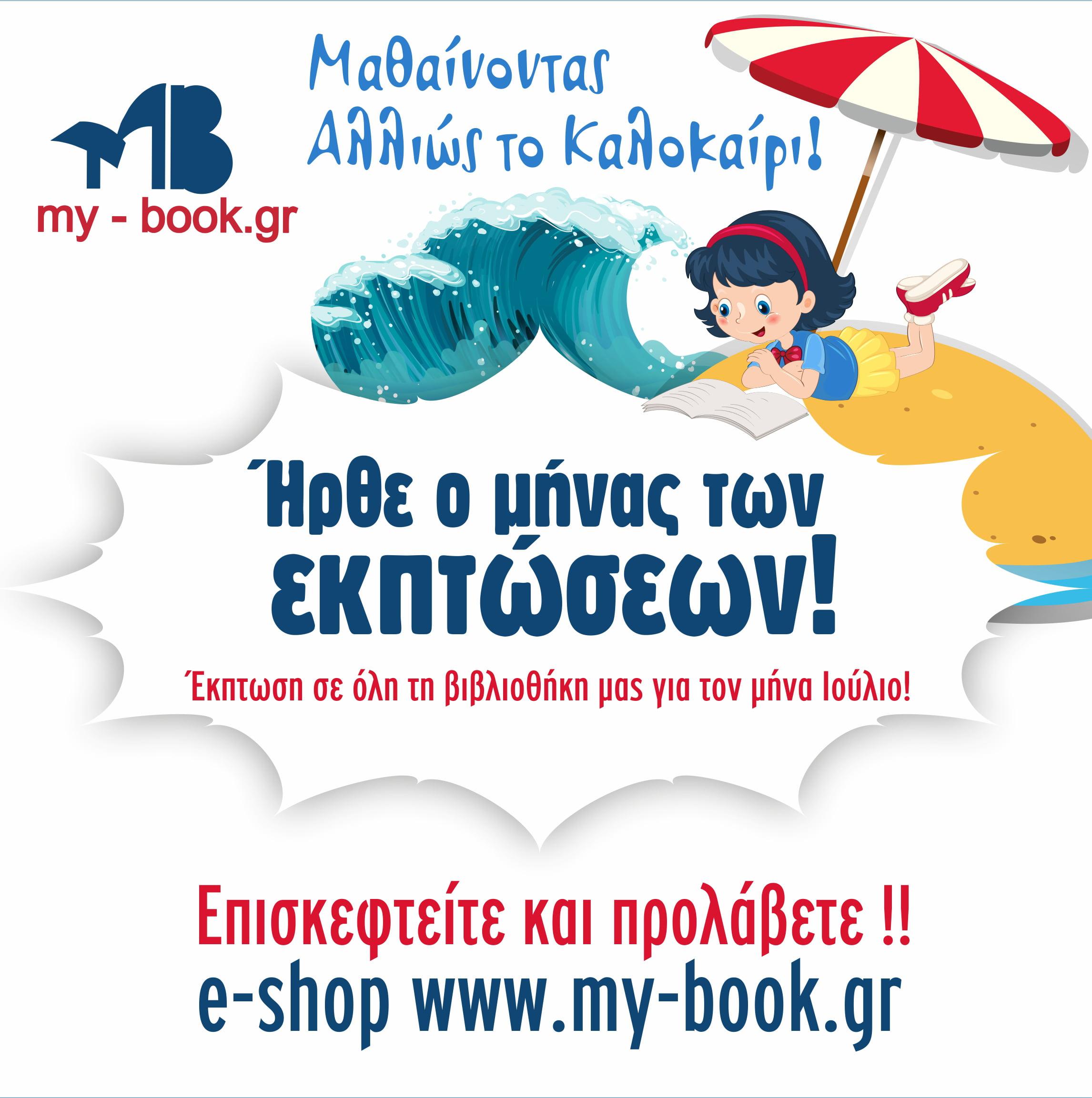Θέλεις να εμπλουτίσεις τη βιβλιοθήκη σου;